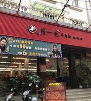 清一色牛肉麵-東海店