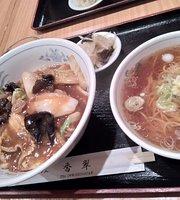 Chinese Restaurant Kosui