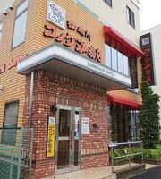 Komeda Coffee Shop Mizuhotori 4chome