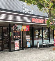 Mister Donut Uwajima