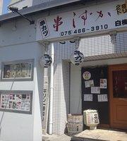 Kushishizukahakubaichoten