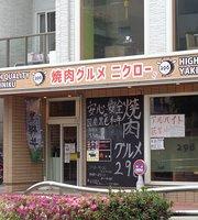 焼肉グルメ296 ニクロー  東久留米駅前店