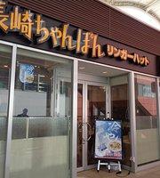 リンガーハット エミオ東久留米店