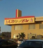 مطاعم صحاري الشام الجبيل