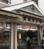 Iwamura Confectionery