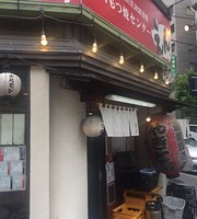 Kanda Motsuyaki Center En