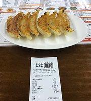 Dumplings of Longmen Rapaku Nagasakiya Store