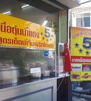 Nuea Tun Nam Daeng 5 Dao
