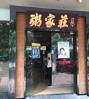 Zhou JiaZhuang (TiYu Road)