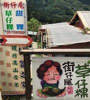 Jie Zi Wei Cao Zi Guo