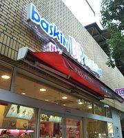 サーティワンアイスクリーム アトレ大森店