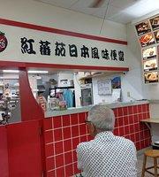 紅蕃茄日本風味便當專賣店