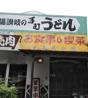Momiji No Sato