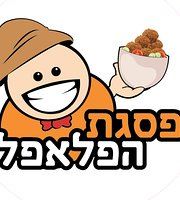 Pisgat HaFalafel