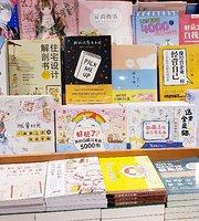 Sisyphe Books (Wanxiang City)