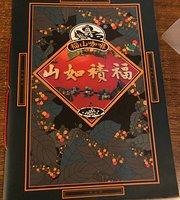 FuShan Café (XiHai An)