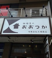 Coffee Beans Shop Otsuka