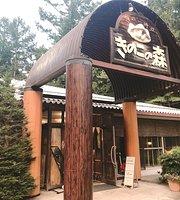 Fuwari House