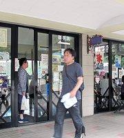 Michi no Eki Narusawa Cafeteria