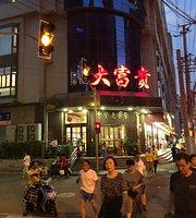 Da FuGui Restaurant (ZhongHua Road Main Branch)