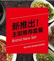 Ten Ten Hunan Bistro - Reel Shanghai