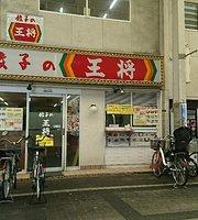 Gyoza No Osho Kishiwada Minami