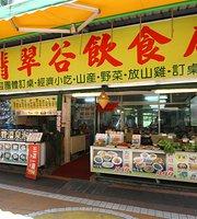 翡翠谷貓餐廳