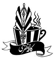Cafe Mozaffari