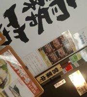 霧笛屋 八重洲 東京グランアージュ店
