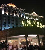 Shi Pu FanDian ZhenHai Dian