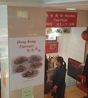 Hong Kong Flavours