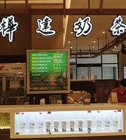 樺達奶茶-嘉義店