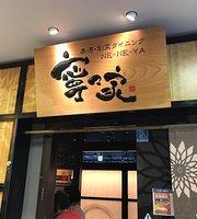 Neneya Aizu Wakamatsu Ekimae