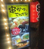 Kushikatsu Dengana Nagoya Fushimi