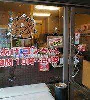 Fried Chicken Konchan