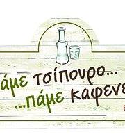 Pame Tsipouro Pame Kafeneio - 31 Aiolou str.