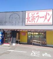 Nagahama Ramen Tonkotsu Hitosuji