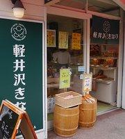 Karuizawa Kinari Old Karuizawa Street
