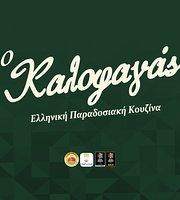 O Kalofagas Greek Traditional Cuisine