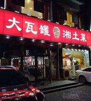 Da Wa Guan (HaiDian South Road)