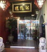 Restaurante Dragon De La Marina