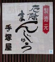手塚屋製菓舗