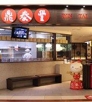 Din Tai Fung at 1 Utama Shopping Centre