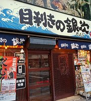 目利きの銀次 福井西口駅前店
