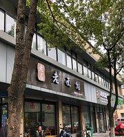 HangZhou Yu Zhuang