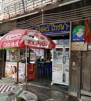 ร้านอาหารสุรีรัตน์โภชนา