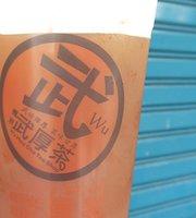 武厚茶-台東安慶店