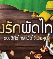 จงรักผัดไทย