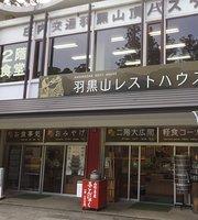 Haguroyama Rest House