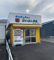 Hokahoka Bento Mizunami Inter
